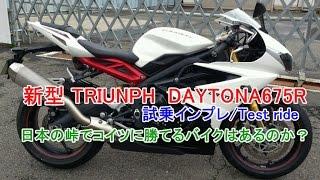 getlinkyoutube.com-【新型 2015 TRIUMPH  デイトナ675R/試乗インプレ】YZF-R6/R1/ZX6R/CBR600/パニガーレ899との違いは?   DAYTONA 675R Test run/drive