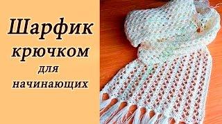 getlinkyoutube.com-АЖУРНЫЙ ШАРФИК  крючком ДЛЯ НАЧИНАЮЩИХ Crochet Scarf