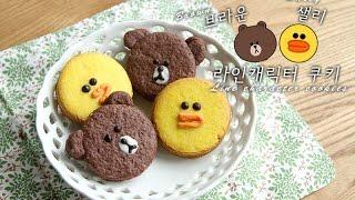 getlinkyoutube.com-라인 캐릭터 쿠키 만들기(브라운,샐리) line character cookies brown,sally [이제이레시피:ej recipe]