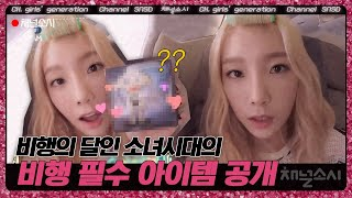 CH. girls′ generation 공항 게이트 너머의 소녀시대가 궁금했다면? 150825 EP.6