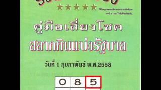 getlinkyoutube.com-หวยซองปกเขียว 16/3/58 หวยซองปกเขียว 16 มี.ค. 58 พร้อมสถิติ