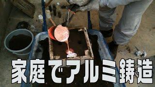 getlinkyoutube.com-家庭でアルミ鋳造