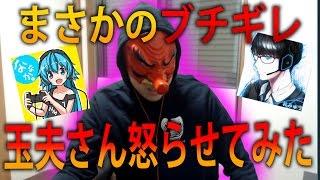 【 実況】 玉夫さん怒らせてみた結果www【ななか】