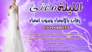 getlinkyoutube.com-زفات 2015 اوصاف حور حمد العامري بدون اسماء