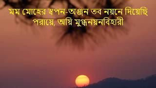 তুমি  সন্ধ্যার মেঘমালা তুমি আমার সাধের সাধনা Tumi Sandhyaro Rabindrasangeet Kalyansunder