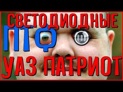 Светодиодные ПФТ для УАЗ Патриот. Распаковка и обзор.
