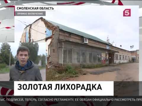 Золотая лихорадка в Смоленской области