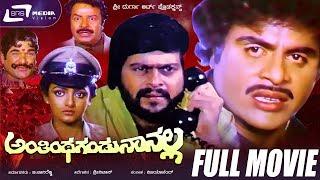 Anthintha Gandu Nanalla-ಅಂತಿಂತಗಂಡುನಾನಲ್ಲ   Kannada Full HD Movie Starring Ambarish,Shankarnag