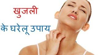 getlinkyoutube.com-खुजली से निपटने के घरेलू उपाय | Home Remedy for Itching in Hindi