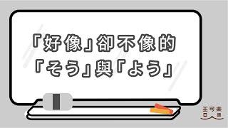 getlinkyoutube.com-臉書【王可樂的日語教室】―「好像」却不像的「そう」與「よう」