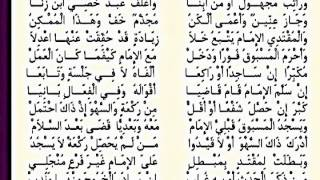 getlinkyoutube.com-متن ابن عاشر كامل اداء فرقة الكوثر الجزائرية