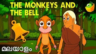 getlinkyoutube.com-The Monkey And The Bell - Hitopadesha Tales In Malayalam - Animation/Cartoon Stories For Kids