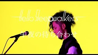 getlinkyoutube.com-Hello Sleepwalkers「午夜の待ち合わせ」MUSIC VIDEO