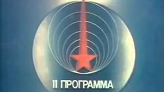 Переход со 2 программы ЦТ СССР на РТВ (Российское Телевидение) (Реконструкция)