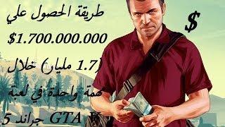 getlinkyoutube.com-طريقة الحصول علي $ 1.700.000.000 (1.7 مليار) خلال مهمة واحدة في لعبة جراند 5 GTA V