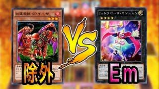 getlinkyoutube.com-【遊戯王ADS】除外 VS Em【YGOPRO】