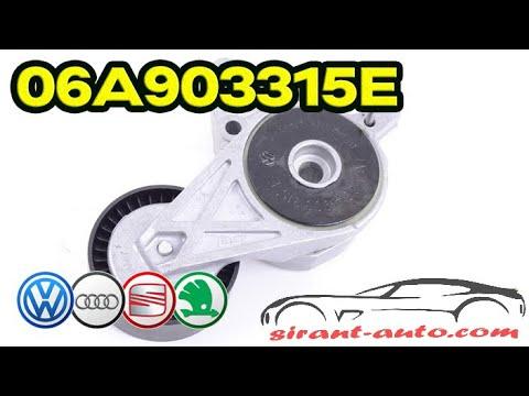 06A903315E Натяжитель ремня генератора VW, Skoda, Audi, Seat