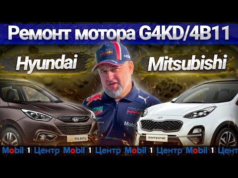 Ремонт мотора G4KD Hyundai