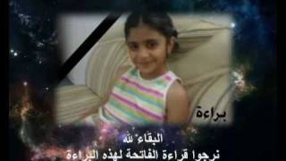 getlinkyoutube.com-الطفلة براءة سورة الرحمن