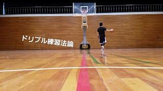 getlinkyoutube.com-【バスケ】ディフェンスを抜き去るためのドリブル練習法論