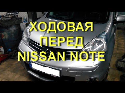 Nissan Note - Небольшой ремонт передней ходовой