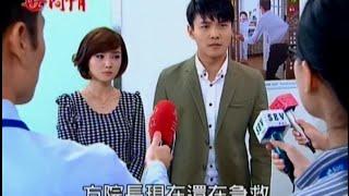 getlinkyoutube.com-〈瑤婷戀〉世間情第249集-02思瑤急救中+佩佩嗆建廷+展裕+偉哲
