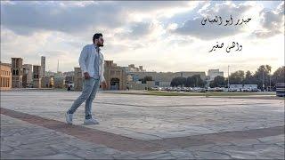 getlinkyoutube.com-واهس صغير | شعر لـ حيدر ابو العباس | Young Passion
