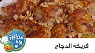 getlinkyoutube.com-مطبخ رؤيا مع نبيل - فريكة الدجاج