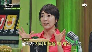 getlinkyoutube.com-소개팅 상대가 별로라면? 쿨녀 사유리의 거절법 마녀사냥 110회