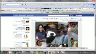 getlinkyoutube.com-فضائح الفيس بوك شاهد هذا الفديو