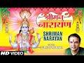 Shriman Narayan Narayan Hari Hari Full Video Song I Hari Dhun By Suresh Wadkar