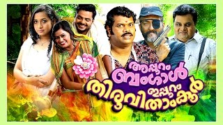 getlinkyoutube.com-Malayalam Full Movie 2016 #Appuram Bengal Eppuram Thiruvithamkoor# Latest Malayalam Full Movie 2016