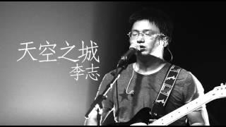 李志 - 天空之城 (春末的南方城巿 ----  李志和樂隊2013巡演香港站 )