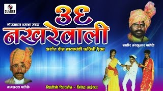 getlinkyoutube.com-36 Nakharewali (Don Bayka Fajiti Aika) | Tamasha | Marathi Comedy | Part 6