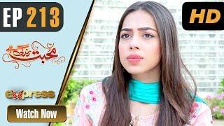 Pakistani Drama | Mohabbat Zindagi Hai - Episode 213 | Express Entertainment Dramas | Madiha