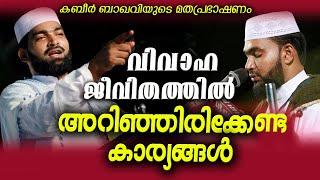 getlinkyoutube.com-വിവാഹജീവിതത്തിൽ അറിഞ്ഞിരിക്കേണ്ട കാര്യങ്ങൾ Ahmed Kabeer Baqavi  Speech | Islamic Speech In Malayalam