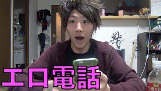 getlinkyoutube.com-※閲覧注意【無料激エロ生電話】に電話してみた!!!