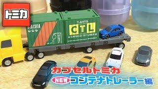 getlinkyoutube.com-カプセルトミカDX8 コンテナトレーラー編☆全7種類!あと2つでコンプリートでした。 Capsule Tomica Toy