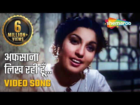 Afsana Likh Rahi Hoon - Munawar Sultana - Shyam Kumar - Dard Movie Songs - Uma Devi