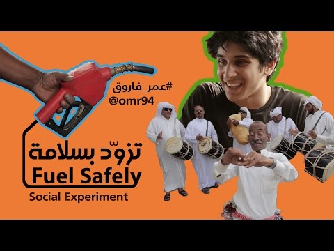 #تزود_بسلامة Social Experiment) Fuel Safely)