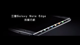 getlinkyoutube.com-三星 Galaxy Note Edge 拆解分析