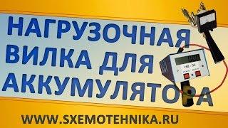 getlinkyoutube.com-Нагрузочная вилка для аккумулятора