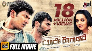 Yaare Koogaadali | Kannada Full HD Movie | Puneeth Rajkumar | Yogesh | Sadhu Kokila | V.Harikrishna