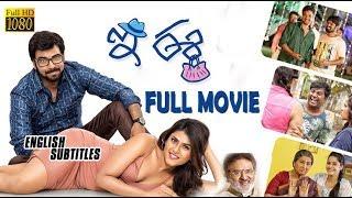 E Ee  telugu latest movie  || Neiraj Sham | Naira Shah width=