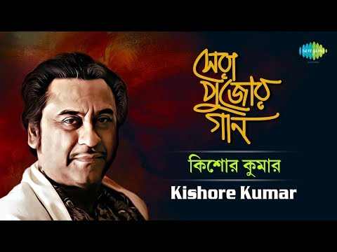 Sera Pujor Gaan | Best Of Kishore Kumar | Bengali Songs Audio Jukebox