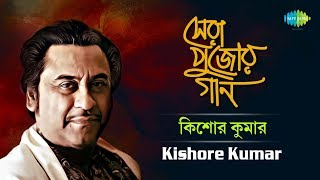 getlinkyoutube.com-Sera Pujor Gaan | Best Of Kishore Kumar | Bengali Songs Audio Jukebox