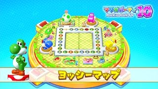 getlinkyoutube.com-マリオパーティ 10 Amiibo パーティモード プレイ part3 - ヨッシーマップ
