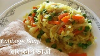 getlinkyoutube.com-[HD] Cabbage Bhaji / বাধাকপি ভাজী (Badhacopi Bhaji) [English Subtitles]
