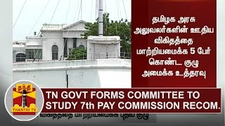 getlinkyoutube.com-DETAILED REPORT | TN Govt forms 5 Member Committee to study 7th Pay Commission Recommendations