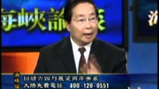 getlinkyoutube.com-2011-05-29 海峡论谈(1/2): 回顾六四与展望两岸关系